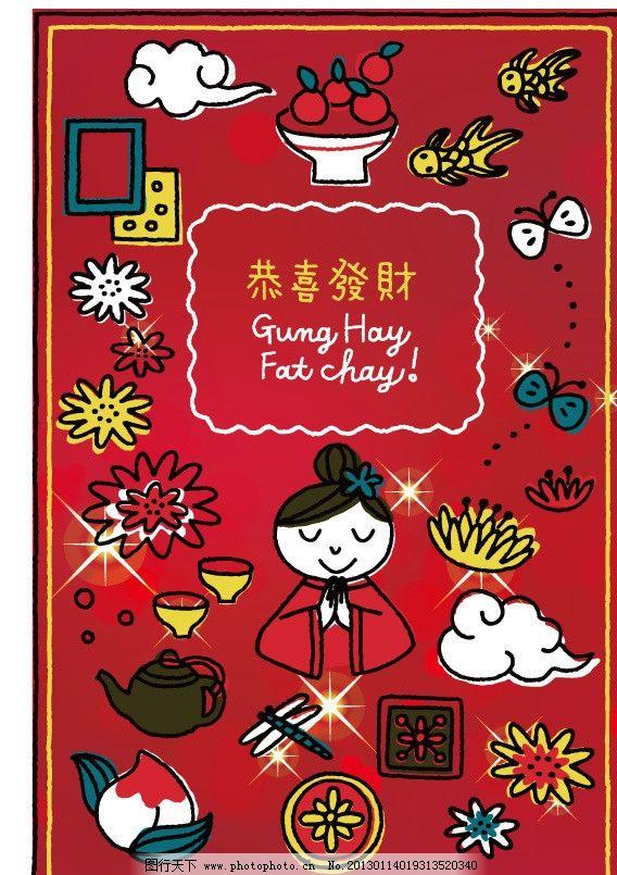 恭喜发财 贺卡 新年 春节 红色 喜气 可爱 卡通 闪亮 祝贺词