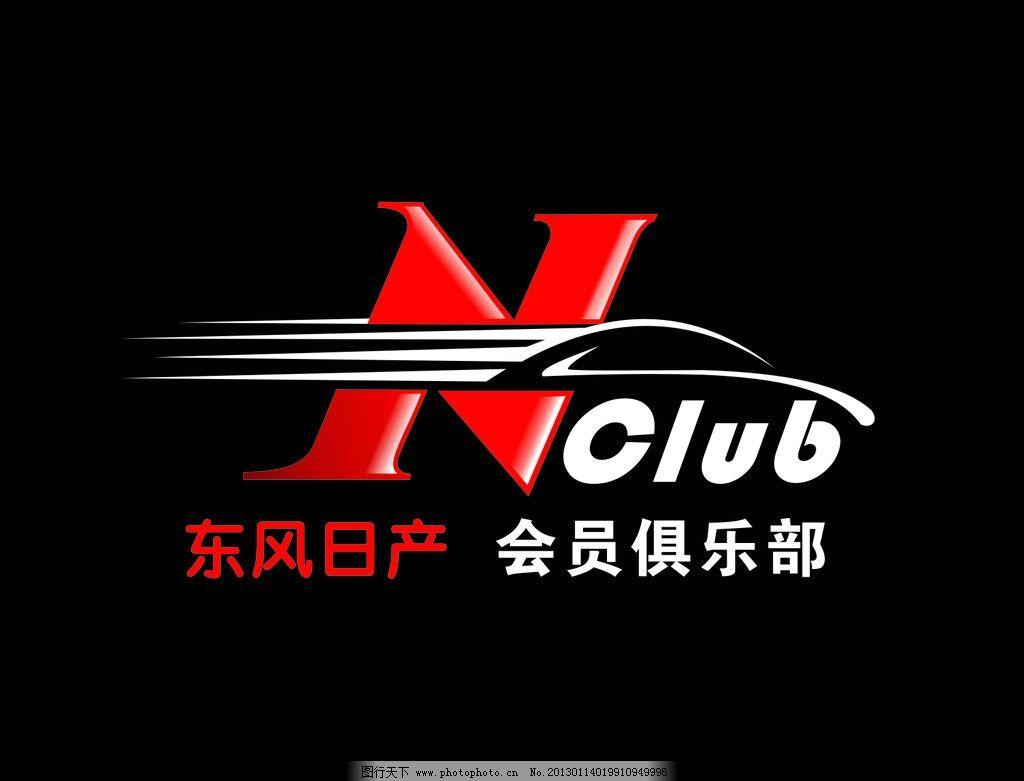 东风日产 俱乐部 车主 会员 企业logo标志 标识标志图标 矢量 cdr