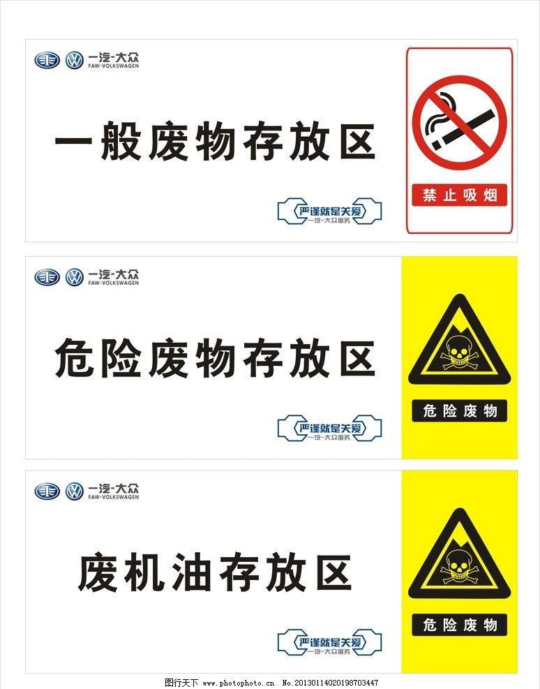 机油存放区 一汽大众logo 严谨就是关爱 禁止吸烟 危险废物 其他 标识图片