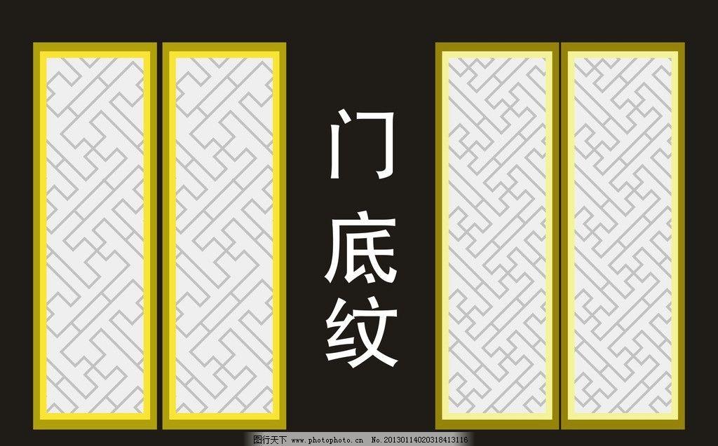 门框 门 古老门 底纹 底色 矢量图 花纹花边 底纹边框 矢量 cdr