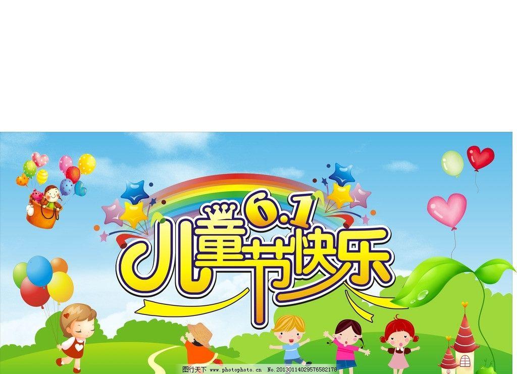 儿童乐园底图 幼儿园背景 小学背景 彩虹 向日葵 招牌 矢量