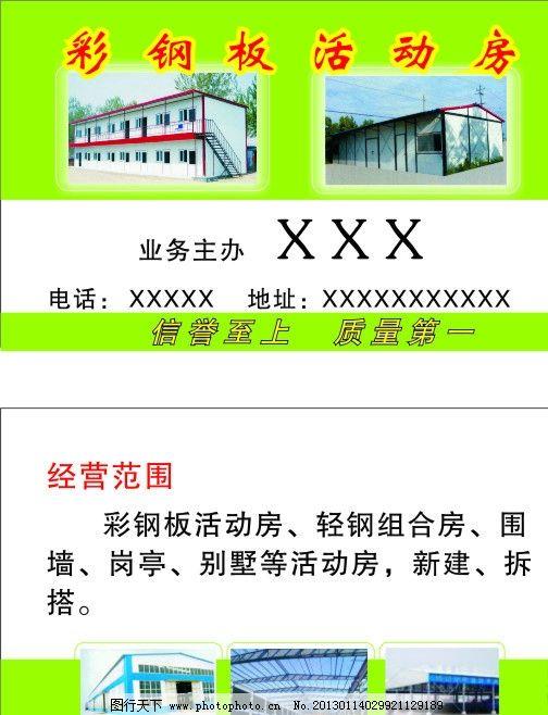彩钢板 活动房 钢结构 名片 名片卡片 广告设计 矢量 cdr