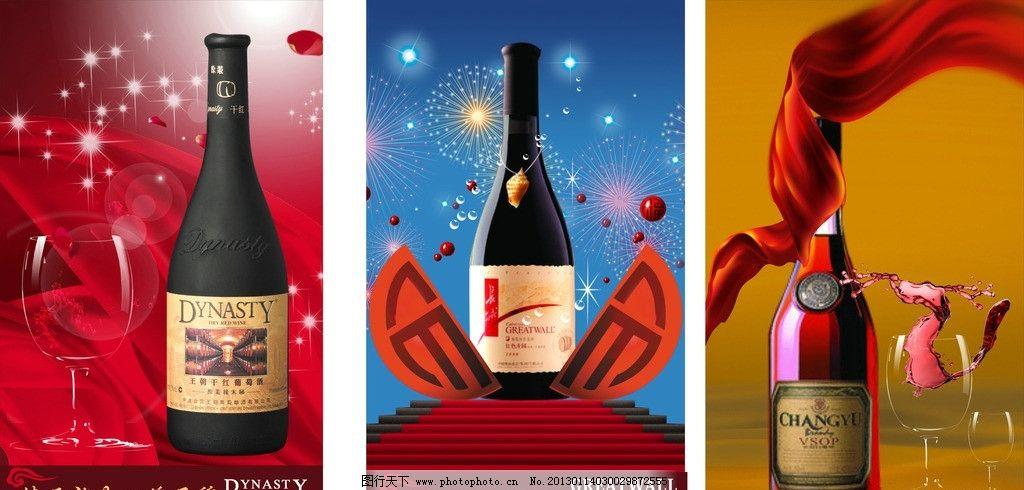 酒吧素材 酒类画册 dm 酒店广告 酒类素材 红酒 酒水 餐饮 xo 解百纳图片