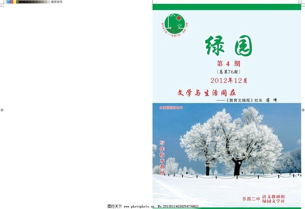 绿园文学社冬天封面图片