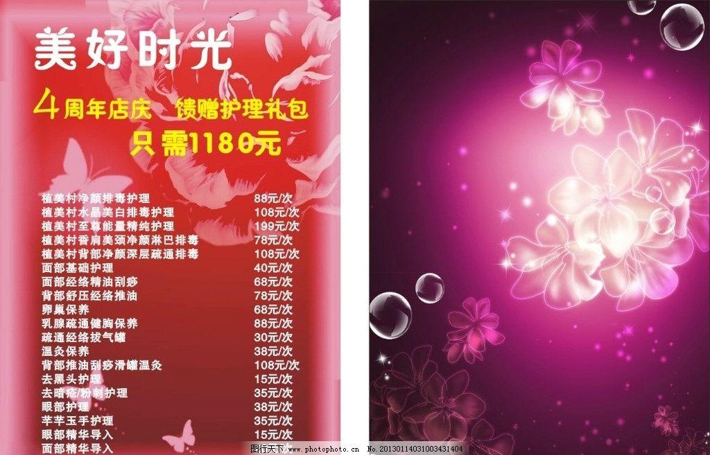 美容价目表 美好时光 紫红色底图 矢量图 花瓣 沐浴      广告设计
