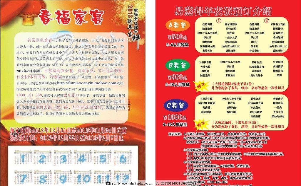 春福家宴年夜饭菜单图片