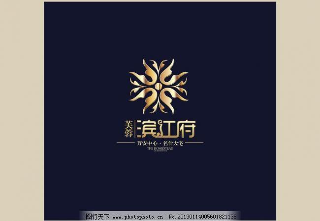 房地产滨江logo 广告设计 水形 矢量