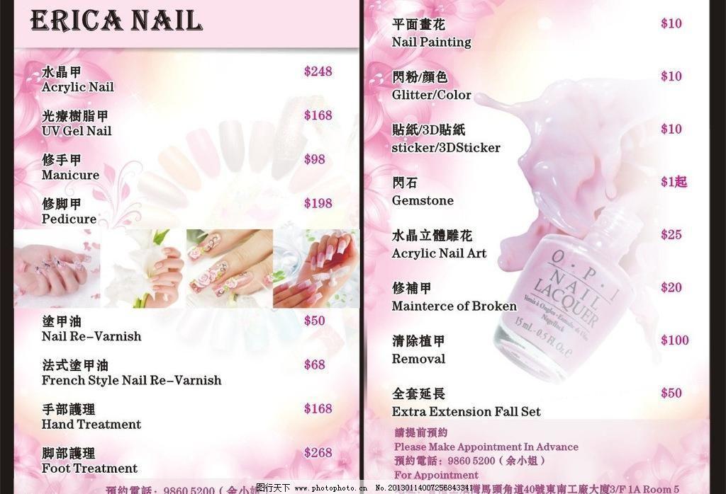 dm宣传单 粉色背景 广告设计 美甲 美甲传单矢量素材 美甲传单模板