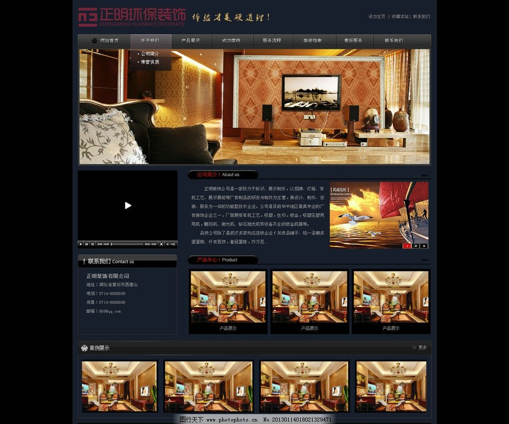 装饰公司网站模板图片_网页界面模板_ui界面设计_图行