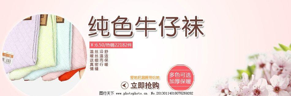 袜子海报 淘宝海报 淡色背景 可爱袜子 中文模版 网页模板 源文件