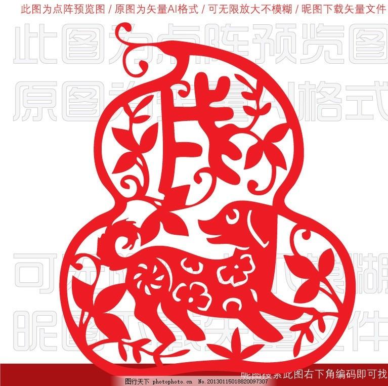 年12生肖剪纸 狗 动物 十二属 十二生肖 葫芦 植物 寓意 祛病