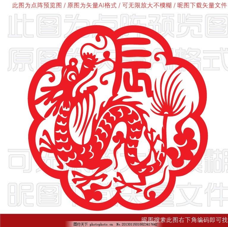 花鸟剪纸 团花 剪纸 动物 生肖 十二属 十二生肖 新年 春节 素材 图案