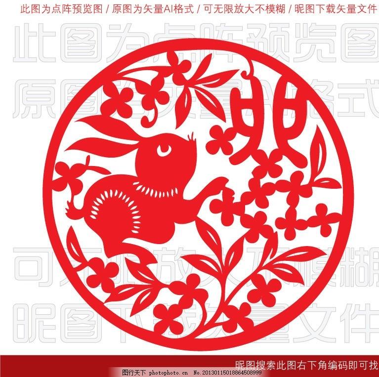 十二生肖剪纸 兔 团花 动物 生肖 十二属 十二生肖 动物剪纸 树叶
