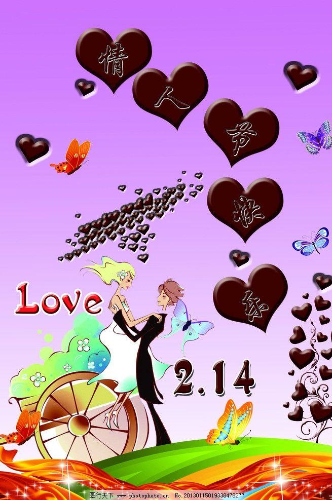 情人节 情人节快乐 情人节素材 爱心 卡通小人 巧克力 蝴蝶 幸福时刻