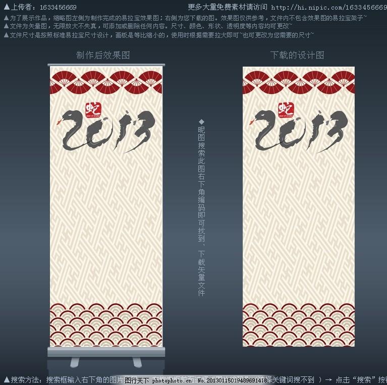 中国风展板模板 数字 艺术字 花体字 水墨 扇子 花边 纸艺 镂空