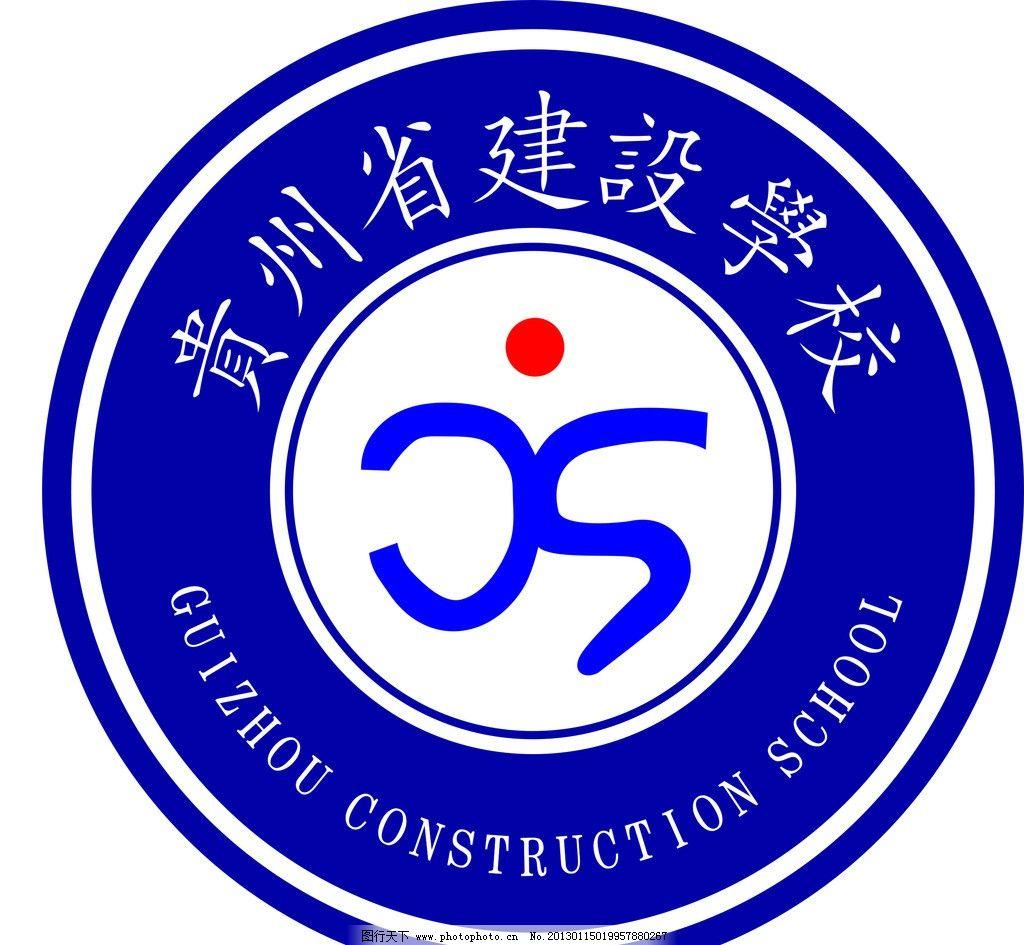 学校logo 学校 标志 logo 贵州省建设学校 企业logo标志 标识标志图标