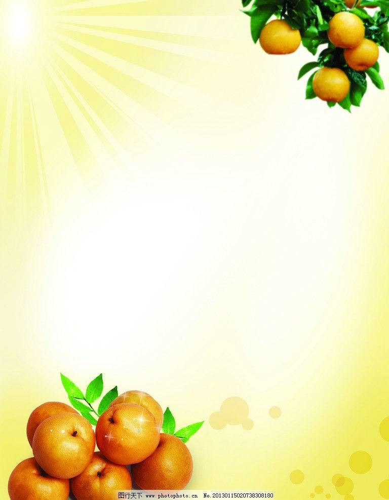 水果移门 柠檬 星星 阳光 水果 移门 设计图库 底纹边框 移门图案