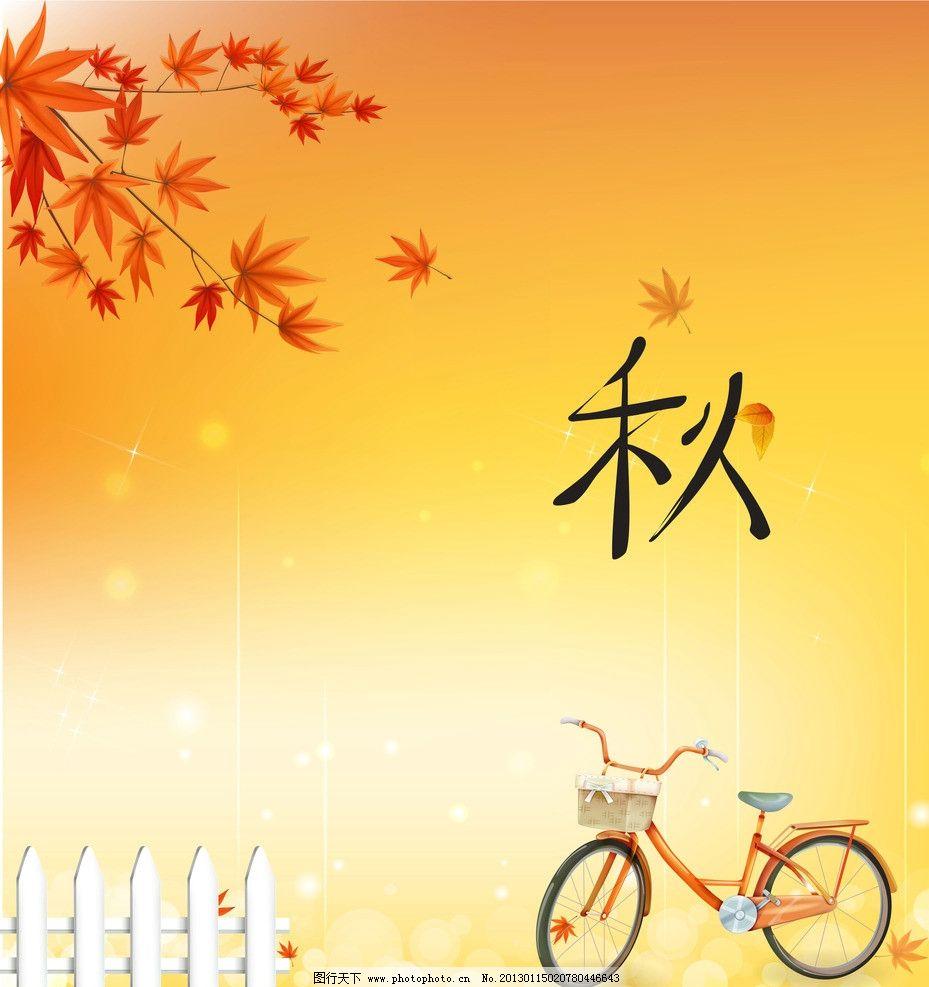 枫叶移门 枫叶 自行车 秋 栅栏 叶子 移门 设计图库 底纹边框 移门
