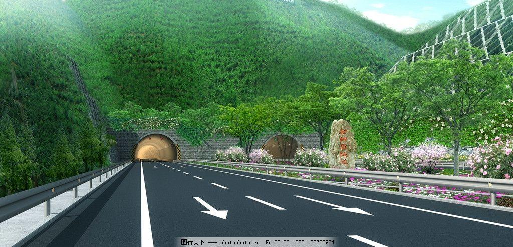 口效果图 高速路 隧道        3d 路桥 风景 道路 山洞 3d作品 3d设计