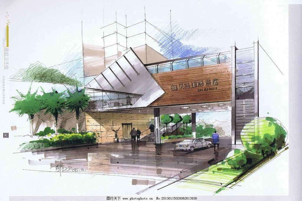 陈红卫手绘 马克 艺术 环境 建筑 景观 办公楼