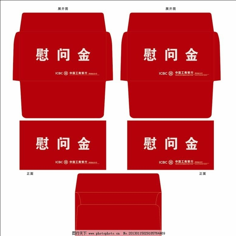信封 慰问金 红色信封 信封展开图 包装设计 广告设计 矢量 cdr