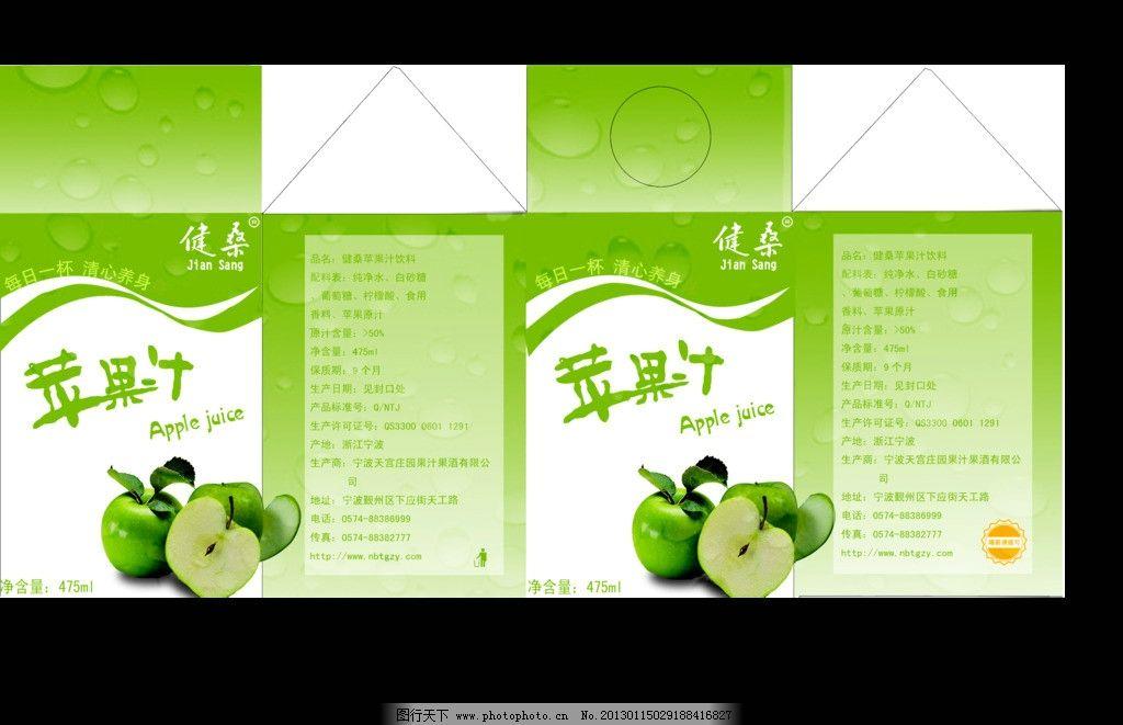 苹果汁包装展开图 绿色 新口味 新上市 包装设计 广告设计模板 源文件图片