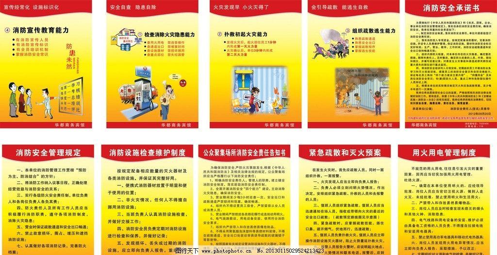 ktv安全理制度_消防点理制度-微型消防站理制度/消防水泵房理制度/消防