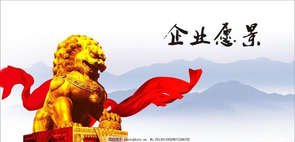 企业文化 企业愿景 画册素材 金狮子 雄狮 企业文化元素 矢量