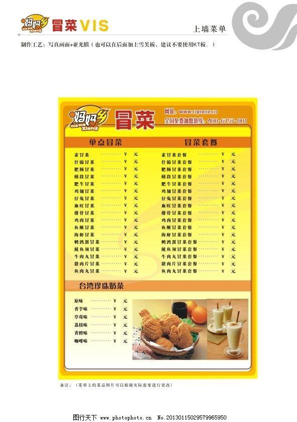 菜单 菜谱 上墙菜单 妈妈乡冒菜 冒菜 餐饮 牙签 便签 海报 广告设计