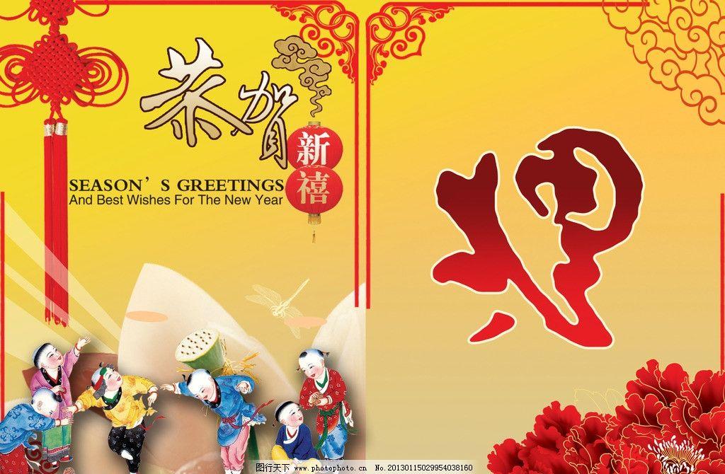 恭贺新禧 福到 闹新春 中国结 牡丹 花纹 古典小人 边框 名片卡片