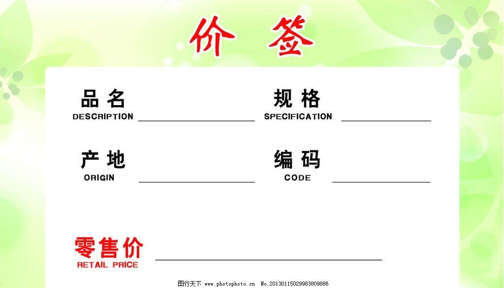价签标签 价签 花 青色花 条纹 名片卡片 广告设计模板 源文件 300dpi