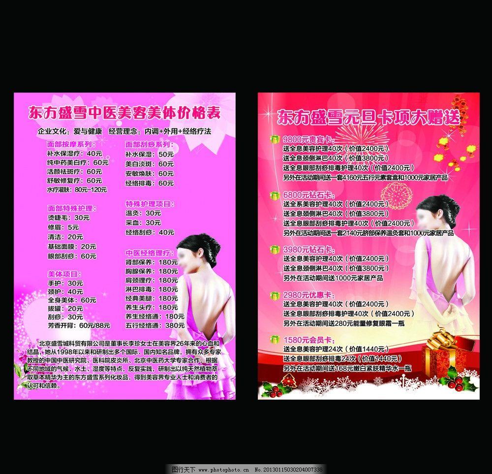 美容美体海报 美容美体 经络 理疗 护理 化妆活动 展板模板 广告设计