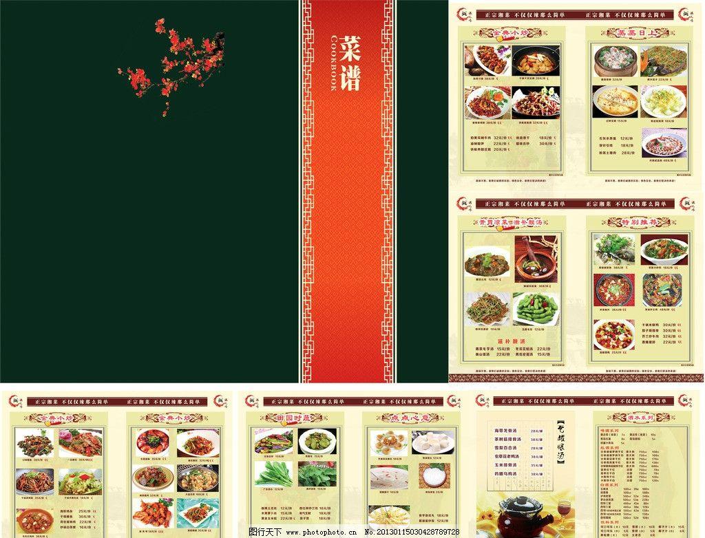 菜单菜谱 菜谱 菜单 湘菜 中式菜谱 西式菜谱 餐饮 美食      传单