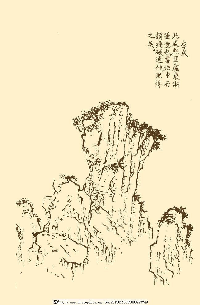 芥子园画谱 山水 国画 中国画 水墨画 写意画 山水画 树石 远山