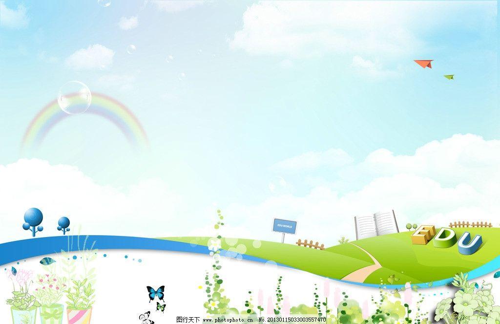 卡通背景 卡通展板 幼儿展板 绿地 阳光 云层 彩虹 白云 云朵