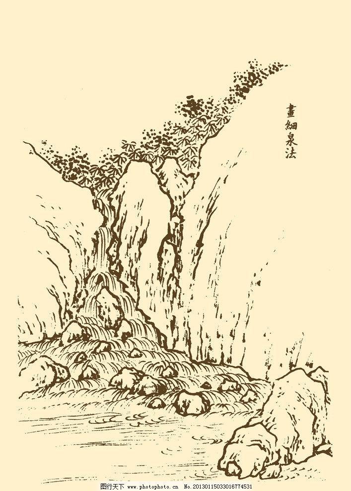 芥子园画谱 山水 国画 中国画 水墨画 写意画 山水画 树石 河流 溪水