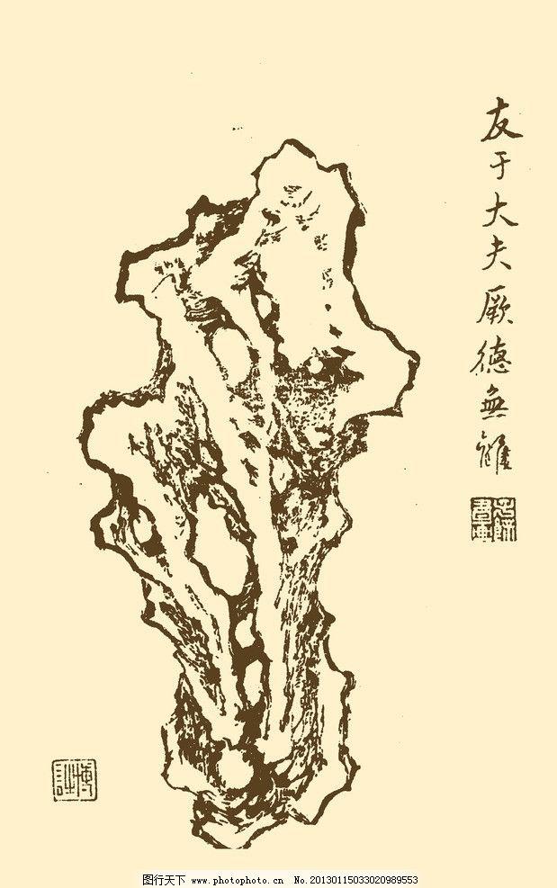 芥子园画谱 太湖石 山水 国画 中国画 水墨画 写意画 山水画 石块