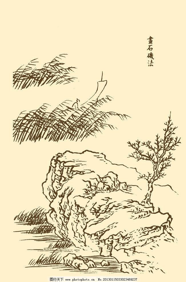 芥子园画谱 山水 国画 中国画 水墨画 写意画 山水画 树石 远山 psd分