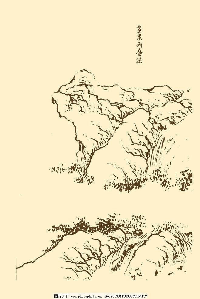芥子园画谱 山水 国画 中国画 水墨画 写意画 山水画 树石 远山 psd