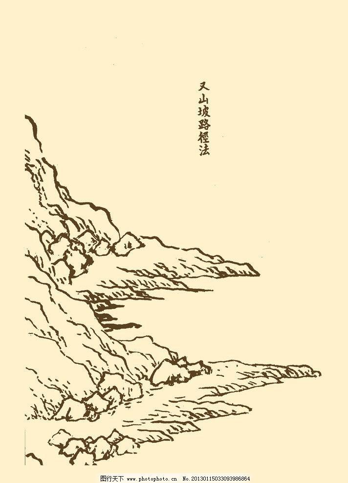 芥子园画谱 山水 国画 中国画 水墨画 写意画 山水画 树石 河流