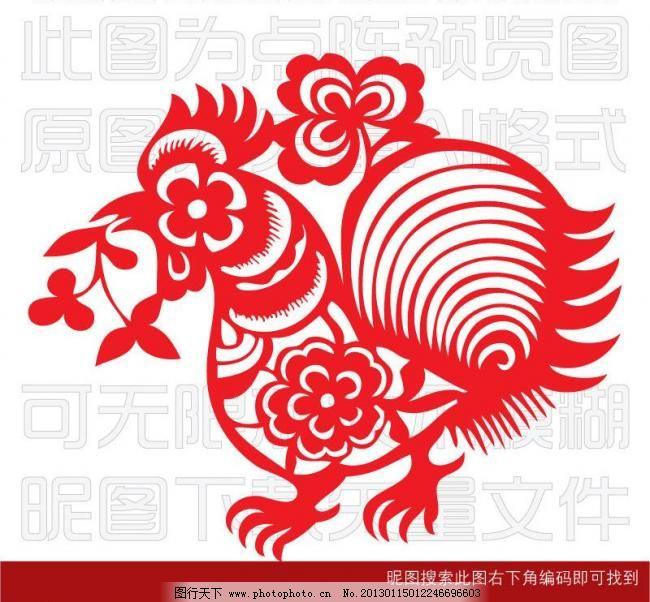十二生肖剪纸 鸡图片