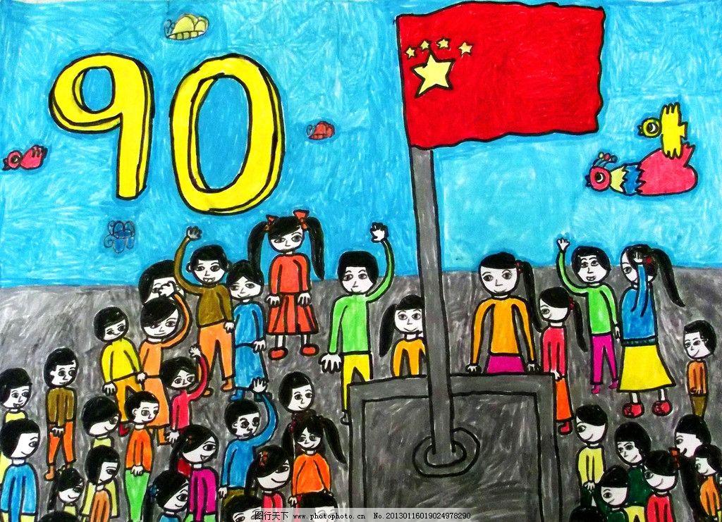 升国旗 绘画 儿童画 彩色画 操场 少儿 学生 国旗 宣誓 儿童画欣赏
