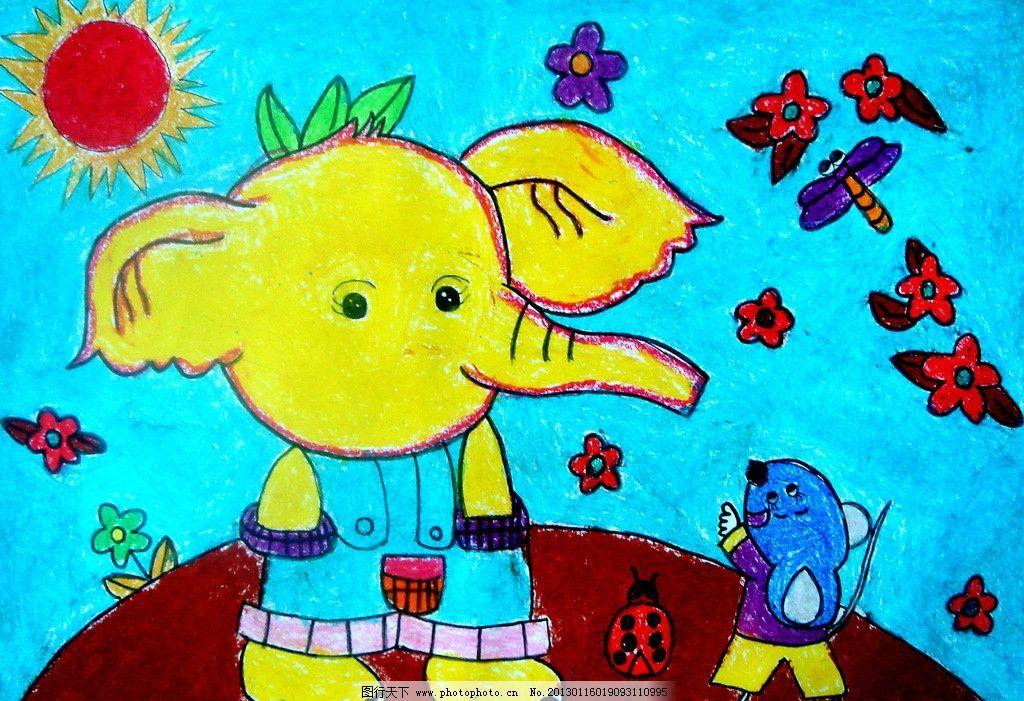 小象踏春 绘画 儿童画 彩色画 野地 小象 老鼠 花朵 太阳 蜻蜓 儿童画