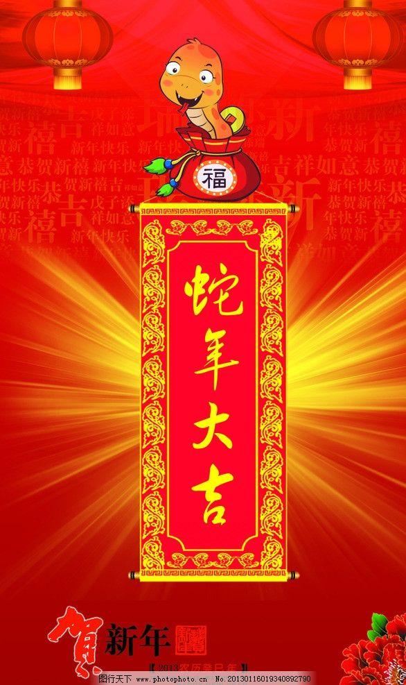 蛇年对联 蛇年 卡通蛇 新年 对联 贺新年 2013 灯笼 红色背景 psd分层
