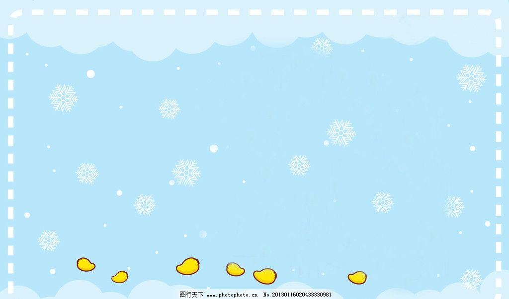 雪花边框图片