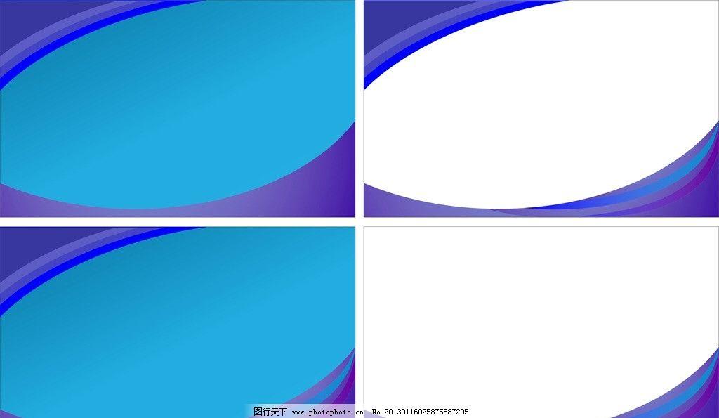 名片底纹 底纹 渐变边 蓝色 半圆形 电脑网络 生活百科 矢量 cdr