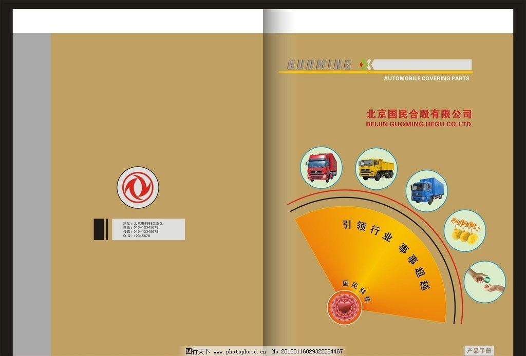 企业画册 产品画册 画册 画册设计 画册精品 优秀画册 经典画册 广告