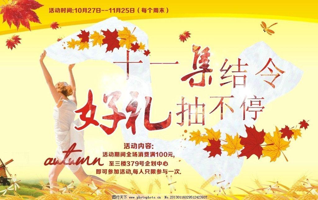 10月活动海报 活动海报 金秋活动 电脑海报 大气海报 广告设计 矢量