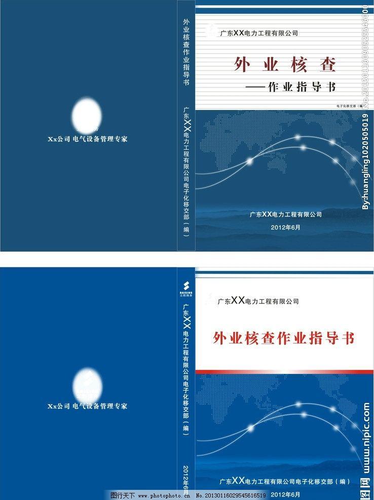 作业指导书封面 科技封面 蓝色封面 带电作业封面 线条 山 vi设计