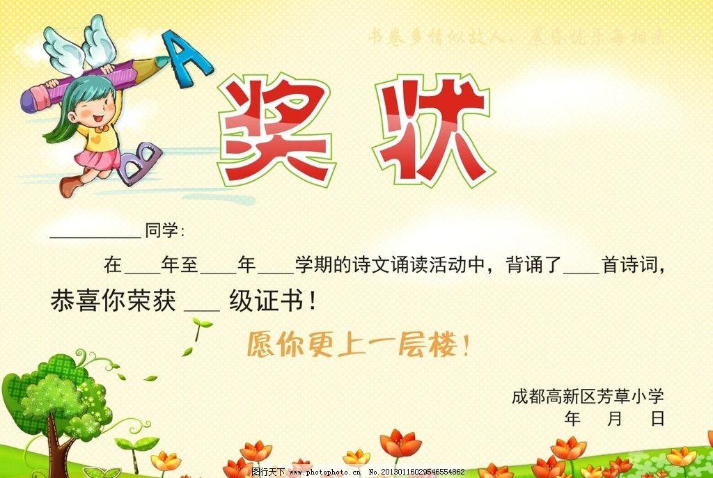 儿童奖状 卡通 可爱 奖励 精美 小学生 卡片 广告设计 矢量